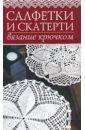 Дмитриева Наталия Юрьевна Салфетки и скатерти. Вязание крючком