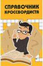 Обложка Справочник кроссвордиста