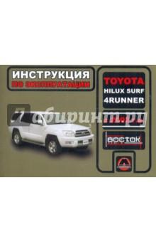 Toyota Hilux Surf / 4Runner с 2002 г.в. Руководство по эксплуатации. Техническое обслуживание toyota hiace regius 1997 1999 годов выпуска руководство по эксплуатации техническое обслуживание