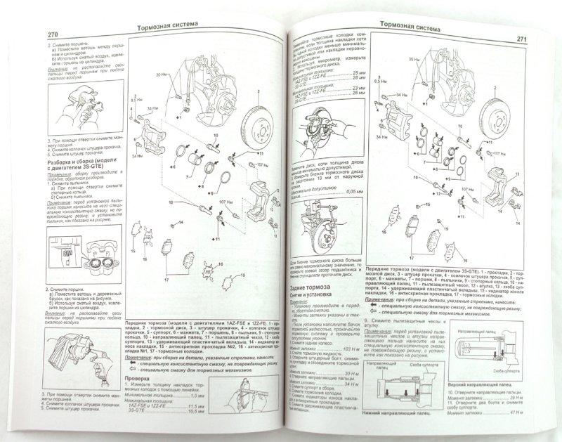 Иллюстрация 1 из 10 для Toyota Caldina 2002-2007. Устройство, техническое обслуживание и ремонт | Лабиринт - книги. Источник: Лабиринт