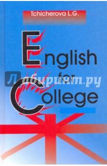 Английский для колледжа. Учебник