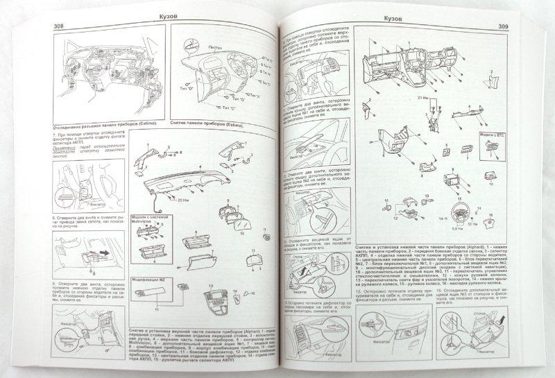 Иллюстрация 1 из 9 для Toyota Estima/Alphard 2WD&4WD. Устройство, техническое обслуживание и ремонт | Лабиринт - книги. Источник: Лабиринт