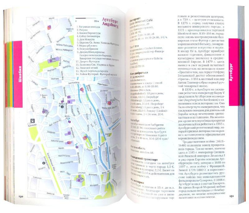 Иллюстрация 1 из 38 для Бавария, 6-е издание - Наталья Якубова | Лабиринт - книги. Источник: Лабиринт