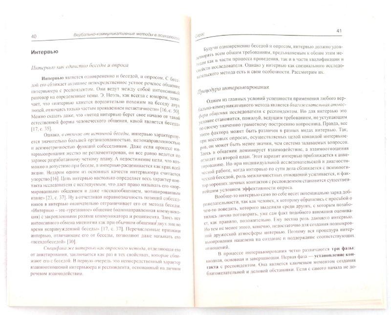 Иллюстрация 1 из 7 для Вербально-коммуникативные методы в психологии - Виктор Никандров | Лабиринт - книги. Источник: Лабиринт