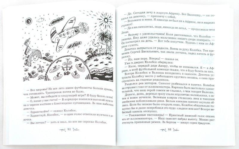 Иллюстрация 1 из 20 для Новые приключения Колобка - Шустерман, Шустерман | Лабиринт - книги. Источник: Лабиринт