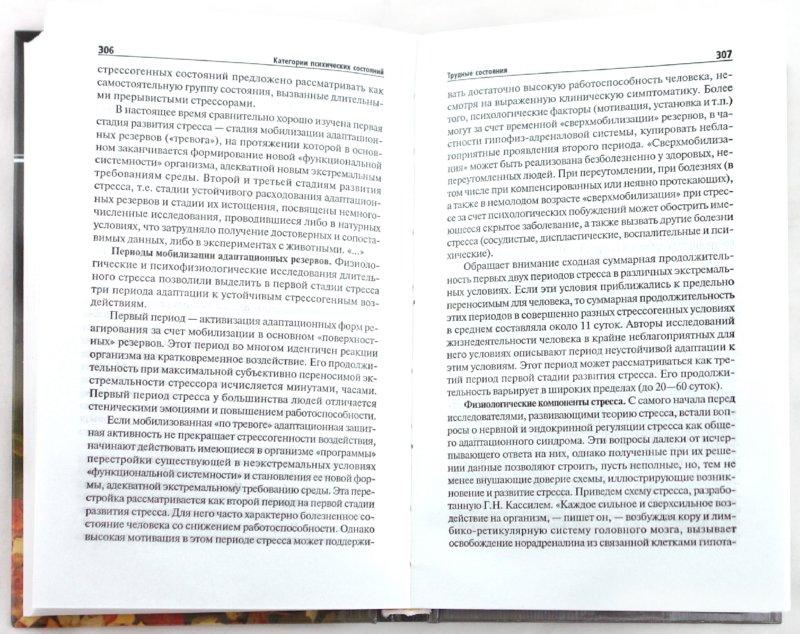 Иллюстрация 1 из 14 для Психология состояний. Хрестоматия | Лабиринт - книги. Источник: Лабиринт