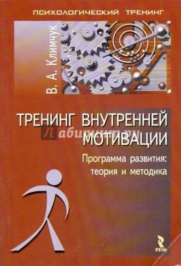 В.А. Климчук - Тренинг внутренней мотивации (2005 ...