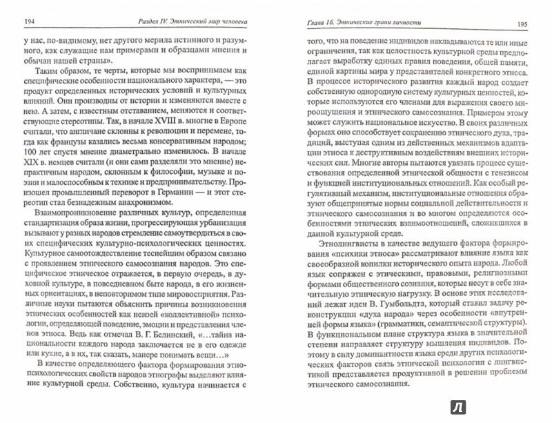 Иллюстрация 1 из 18 для Основы этнической психологии - Юрий Платонов   Лабиринт - книги. Источник: Лабиринт