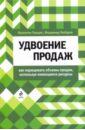 Перция Валентин Матвеевич, Любаров Владимир Михайлович Удвоение продаж. Как наращивать объемы продаж, используя имеющиеся ресурсы