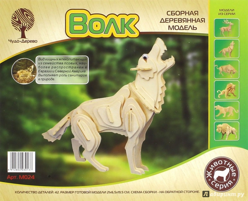 Иллюстрация 1 из 5 для Волк (M024) | Лабиринт - игрушки. Источник: Лабиринт