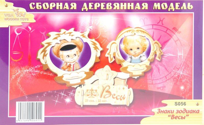 Иллюстрация 1 из 6 для Фоторамка Весы (S056) | Лабиринт - игрушки. Источник: Лабиринт