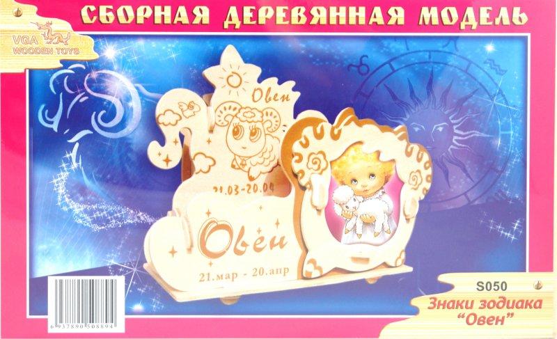 Иллюстрация 1 из 7 для Фоторамка Овен (S050) | Лабиринт - игрушки. Источник: Лабиринт
