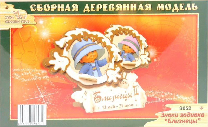 Иллюстрация 1 из 3 для Фоторамка Близнецы (S052) | Лабиринт - игрушки. Источник: Лабиринт