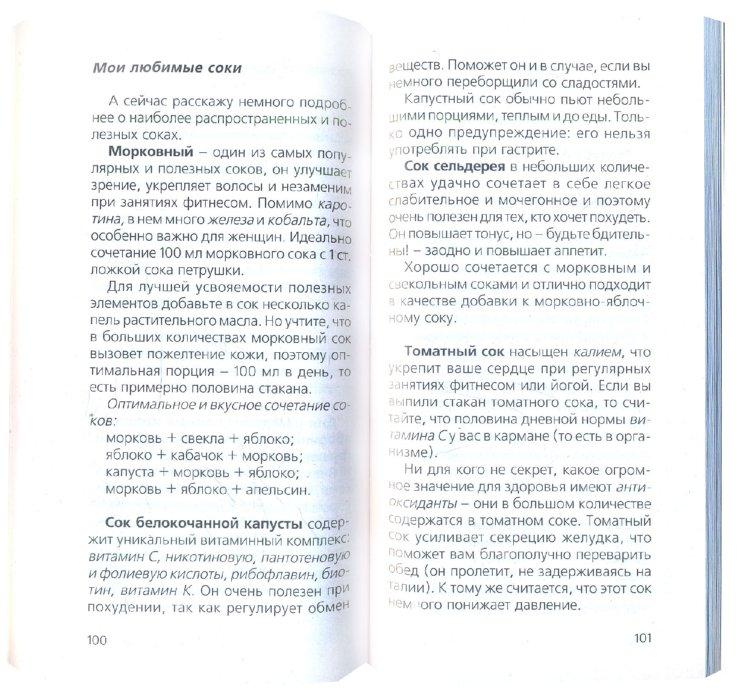 Иллюстрация 1 из 6 для Полезное питание для здоровья и красоты - Наталия Правдина   Лабиринт - книги. Источник: Лабиринт