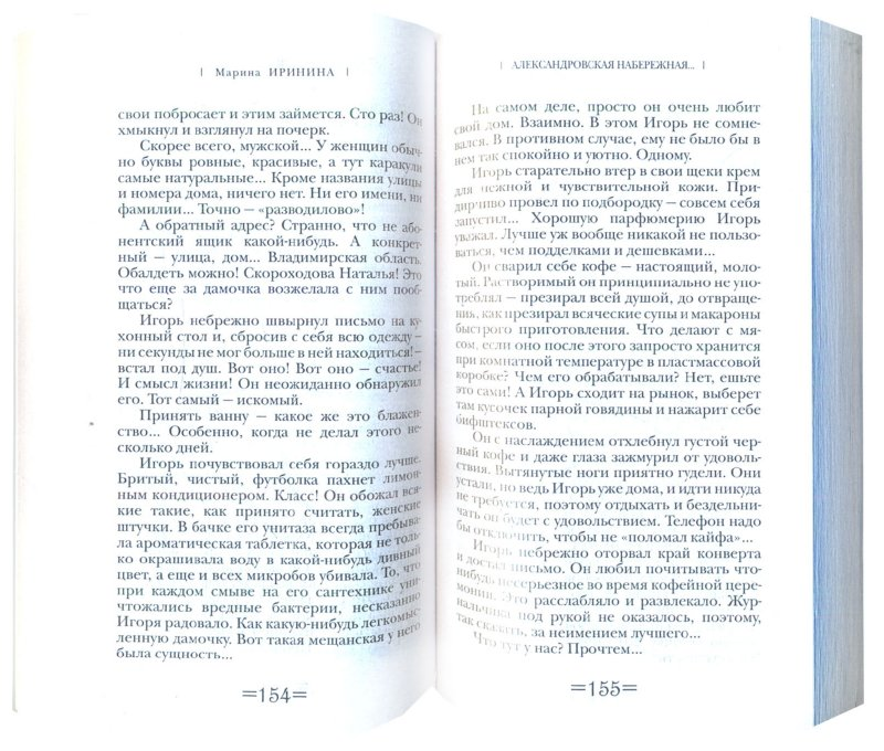 Иллюстрация 1 из 5 для Александровская набережная, или Забери меня с собой - Марина Иринина | Лабиринт - книги. Источник: Лабиринт