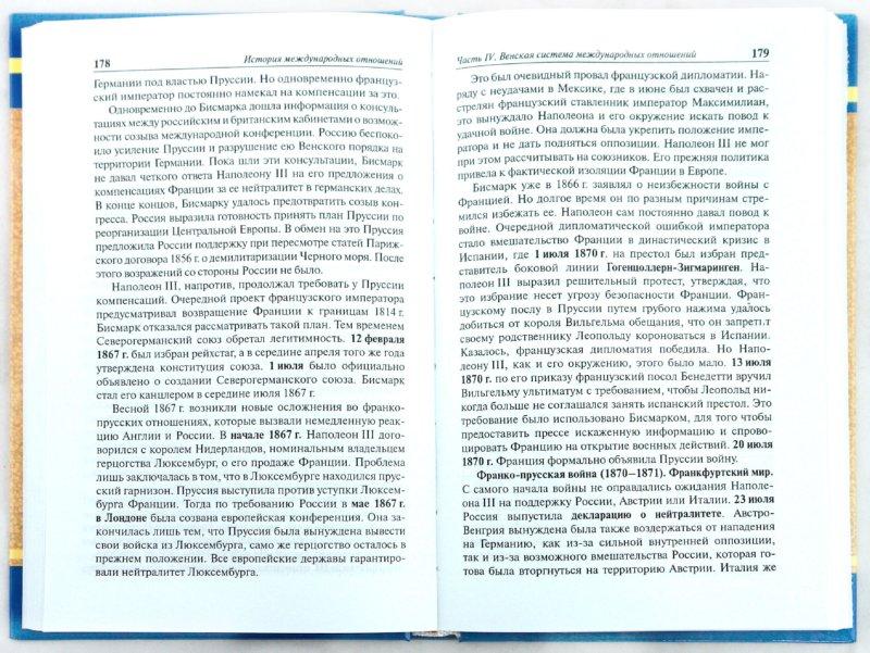 Иллюстрация 1 из 6 для История международных отношений и внешней политики России - Вадим Асташин   Лабиринт - книги. Источник: Лабиринт
