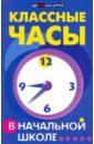 Сапегина Вера Афанасьевна Классные часы в начальной школе