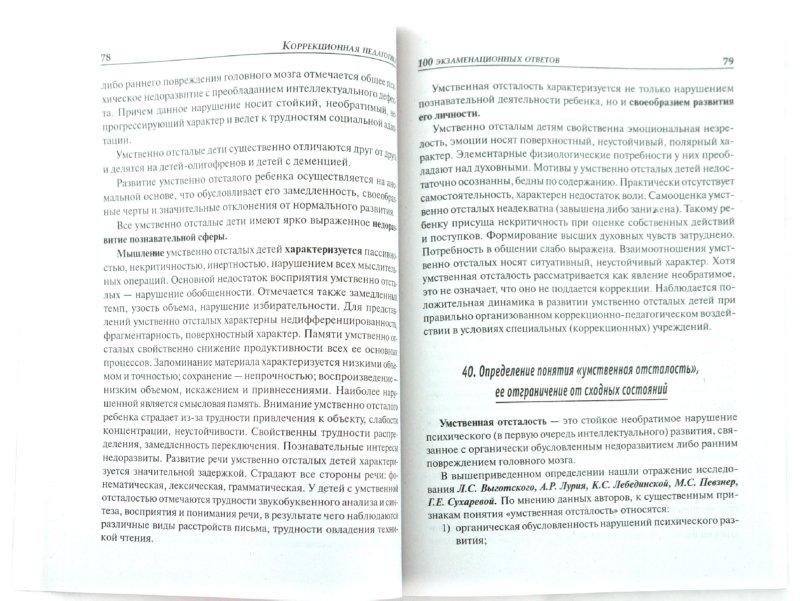 Иллюстрация 1 из 7 для Коррекционная педагогика: 100 экзаменационных ответов - Никуленко, Самыгин | Лабиринт - книги. Источник: Лабиринт