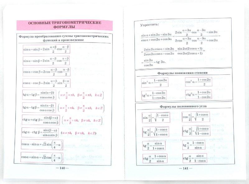 Математика школьный курс в таблицах и схемах фото 724