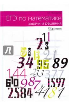 ЕГЭ по математике. Задачи и решения лизинг задачи и решения учебно практическое пособие