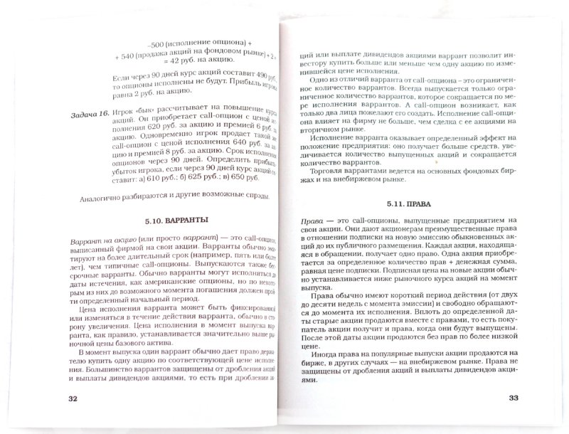 Иллюстрация 1 из 8 для Технический анализ: задачи и решения - Георгий Просветов   Лабиринт - книги. Источник: Лабиринт
