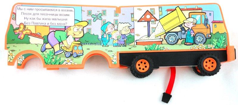 Иллюстрация 1 из 26 для Полезные машинки. Я маленький самосвальчик - Петр Синявский | Лабиринт - книги. Источник: Лабиринт