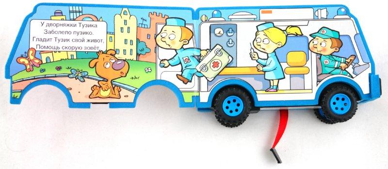 Иллюстрация 1 из 12 для Полезные машинки. Больница на колесиках - Петр Синявский | Лабиринт - книги. Источник: Лабиринт