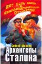 Шкенев Сергей Николаевич Архангелы Сталина