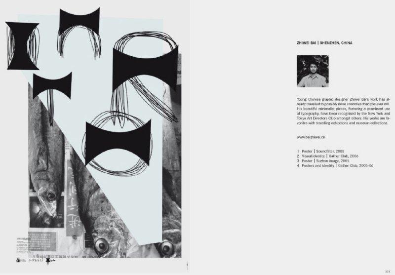 Иллюстрация 1 из 7 для Young Asian GRAPHIC DESIGNERS | Лабиринт - книги. Источник: Лабиринт