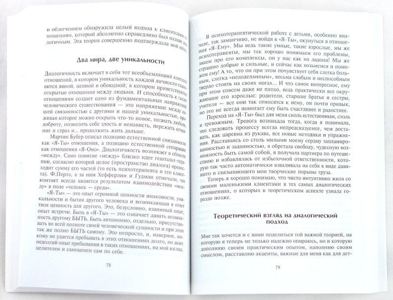 Иллюстрация 1 из 14 для Приобщение к чуду, или Неруководство по детской психотерапии - Ирина Млодик   Лабиринт - книги. Источник: Лабиринт