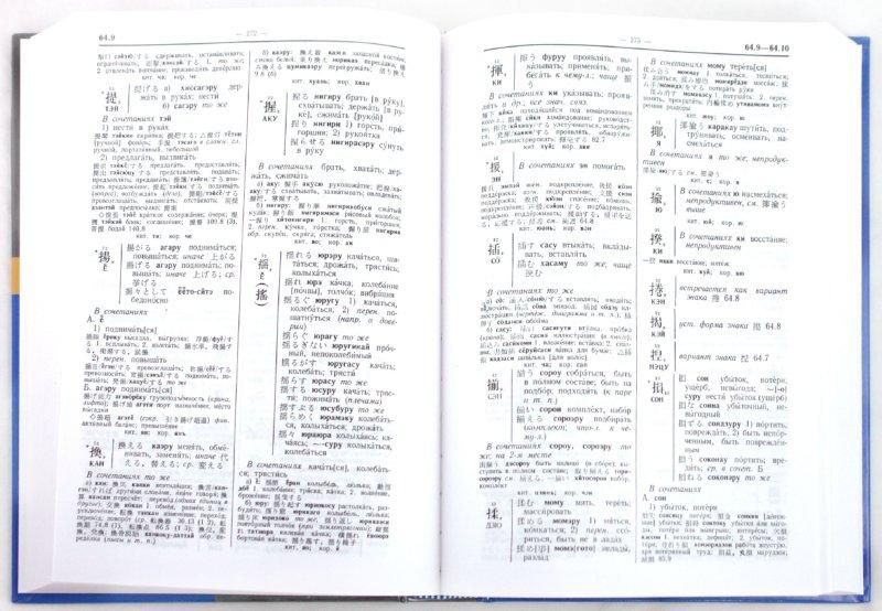 Иллюстрация 1 из 3 для Японско-русский учебный словарь иероглифов. Около 5 000 иероглифов - Наталия Фельдман-Кондрад | Лабиринт - книги. Источник: Лабиринт