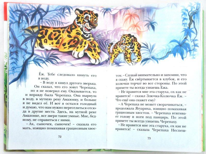Иллюстрация 1 из 24 для Сказки - Редьярд Киплинг | Лабиринт - книги. Источник: Лабиринт