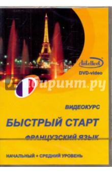 """Видеокурс """"Быстрый старт"""". Французский язык. Начальный +средний уровень (DVD) от Лабиринт"""