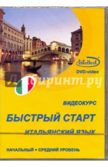 Видеокурс Быстрый старт. Итальянский язык. Начальный + средний уровень (DVD) видеокурс быстрый старт английский язык начальный средний уровень dvd