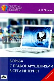 Борьба с правонарушениями в сети Интернет