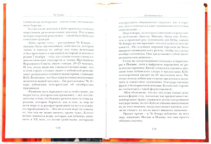 Иллюстрация 1 из 6 для Неизвестный Че Гевара | Лабиринт - книги. Источник: Лабиринт