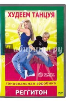Худеем танцуя. Реггитон (DVD) жестокий романс dvd полная реставрация звука и изображения