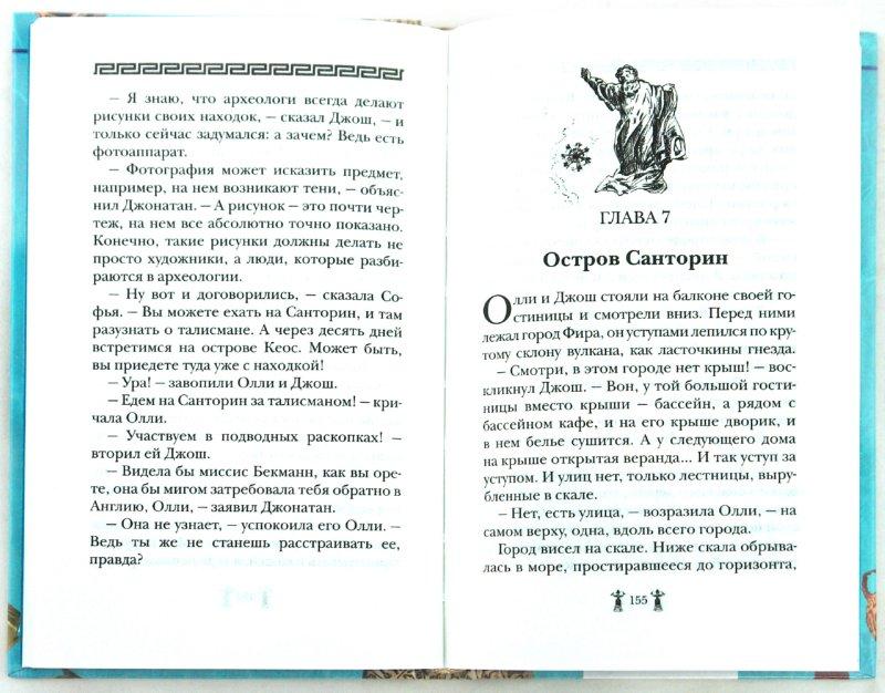 Иллюстрация 1 из 4 для Тайна критской богини - Аллан Джонс | Лабиринт - книги. Источник: Лабиринт