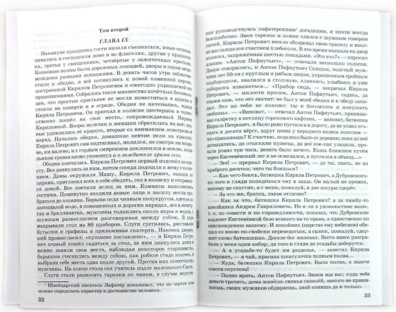 Иллюстрация 1 из 7 для Дубровский - Александр Пушкин   Лабиринт - книги. Источник: Лабиринт
