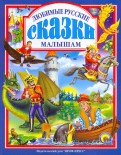 Любимые русские сказки малышам
