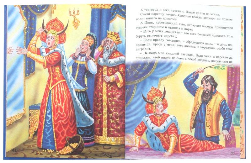 Иллюстрация 1 из 27 для Любимые русские сказки малышам | Лабиринт - книги. Источник: Лабиринт
