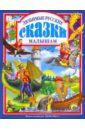 цены на Любимые русские сказки малышам  в интернет-магазинах
