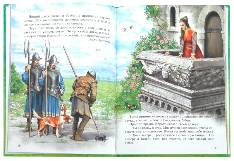 Иллюстрация 1 из 15 для Любимые сказки   Лабиринт - книги. Источник: Лабиринт