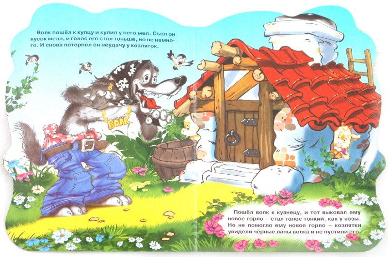 Иллюстрация 1 из 9 для Волк и семеро козлят | Лабиринт - книги. Источник: Лабиринт