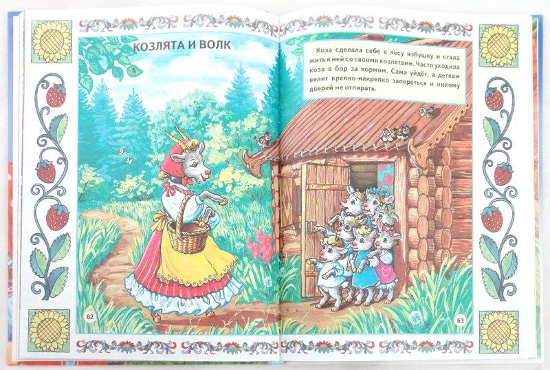 Иллюстрация 1 из 6 для Сказки. Сказки-малышки. Потешки. Загадки. Прибаутки | Лабиринт - книги. Источник: Лабиринт