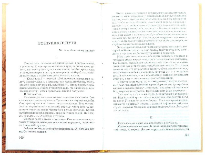 Иллюстрация 1 из 12 для Охранная грамота - Борис Пастернак | Лабиринт - книги. Источник: Лабиринт