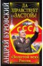 Буровский Андрей Михайлович Да здравствует Застой!