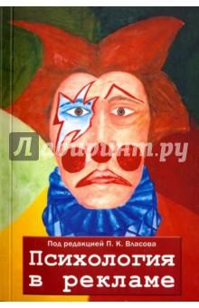Психология в рекламе геращенко л психология рекламы