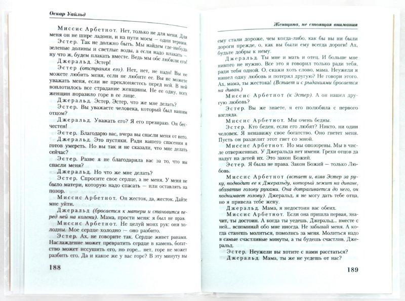 Иллюстрация 1 из 6 для Собрание сочинений в 4-х томах (комплект) - Оскар Уайльд | Лабиринт - книги. Источник: Лабиринт