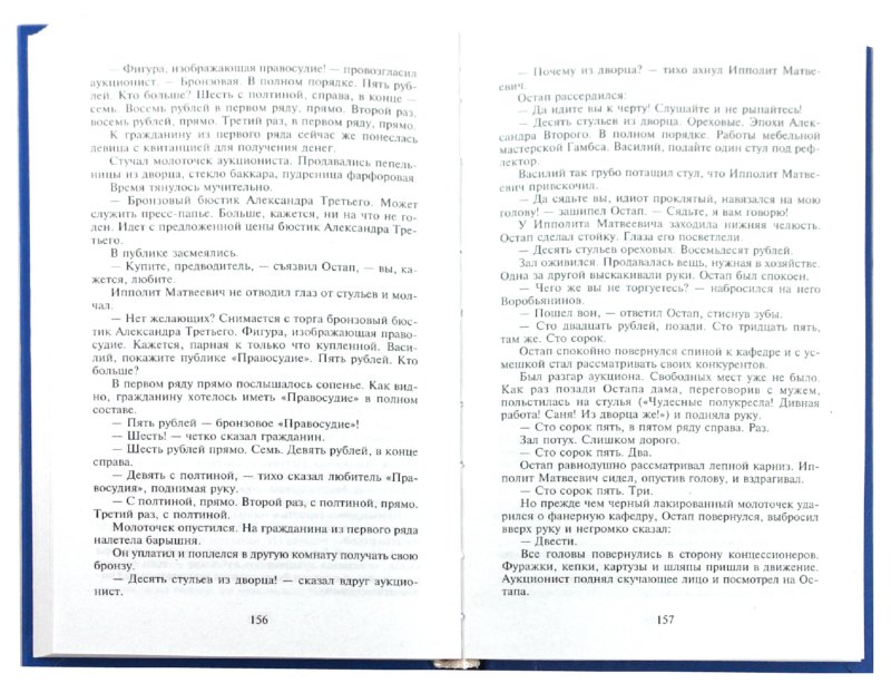 Иллюстрация 1 из 6 для Двенадцать стульев - Ильф, Петров   Лабиринт - книги. Источник: Лабиринт